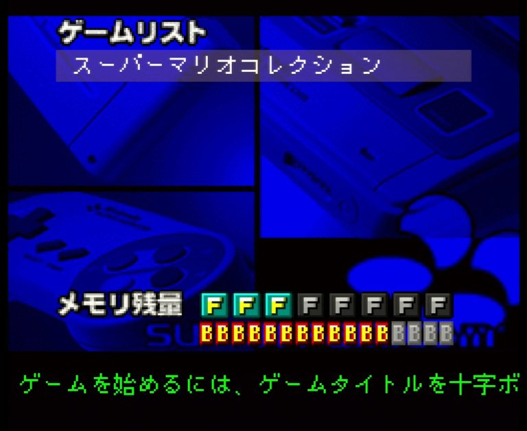 Super Famicom Nintendo Power UI Screenshot
